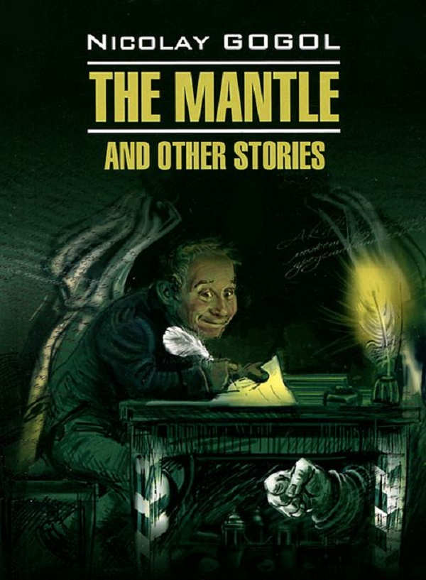 The Mantle and Other Stories / Шинель и другие повести