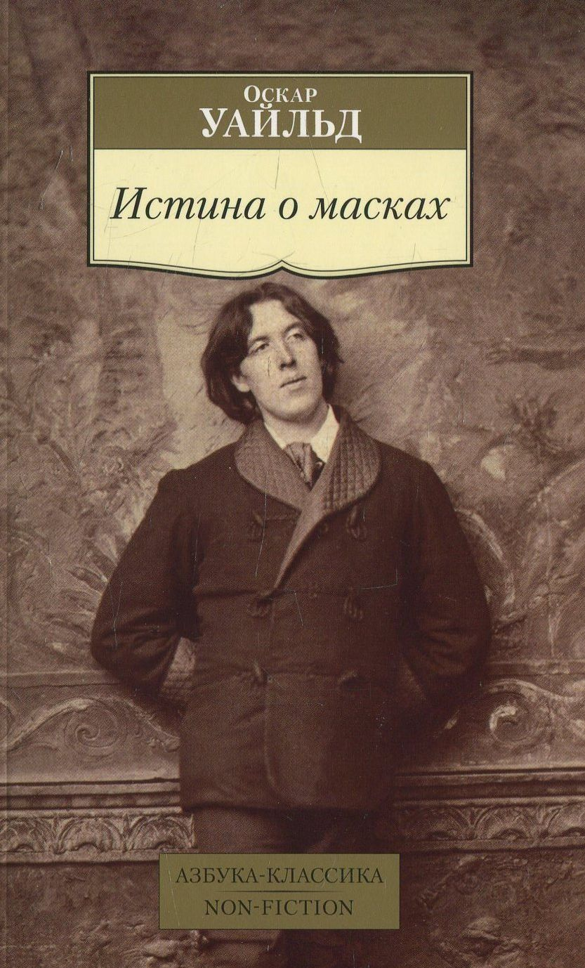 advanced oscar wilde personality adjectives essay