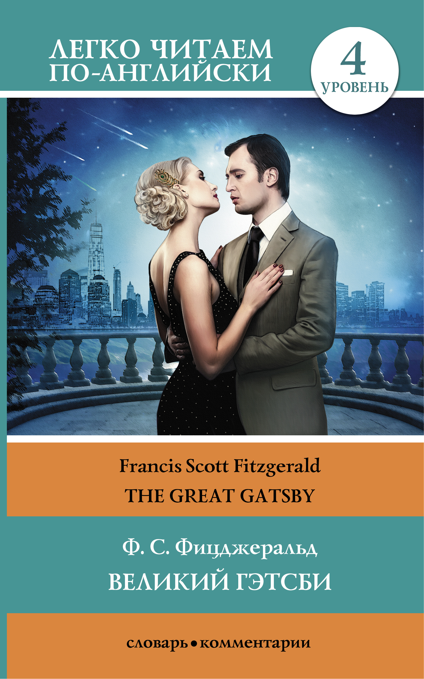 The Great Gatsby / Великий Гэтсби. Уровень 4