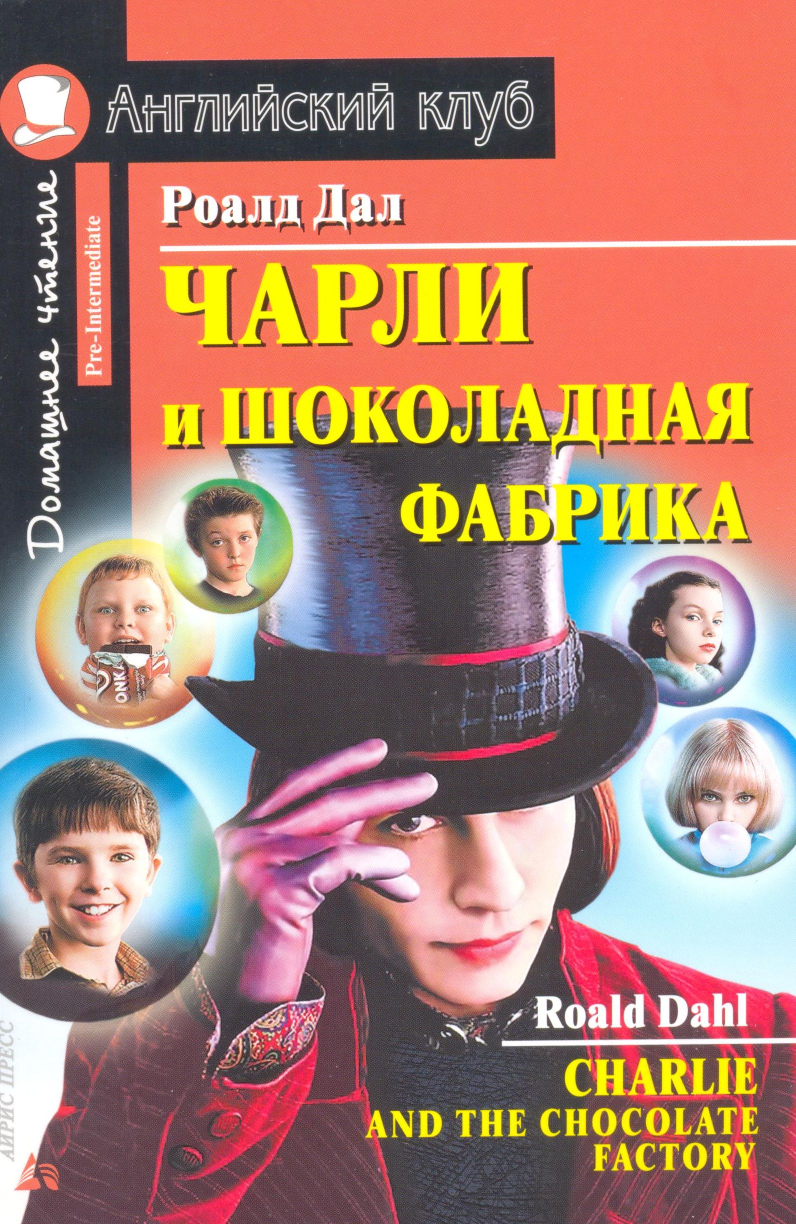 Чарли и шоколадная фабрика / Charlie and the Chocolate Factory