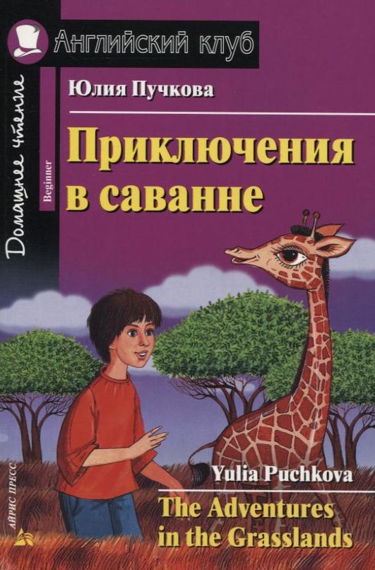 Приключения в саванне / The Adventures in the Grasslands: Beginner