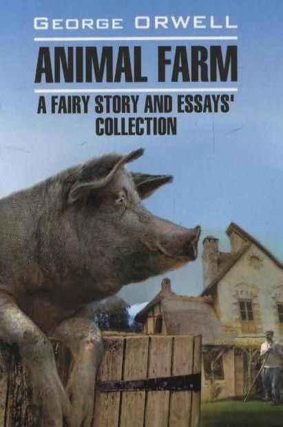 Animal Farm: A Fairy Story and Essays' Collection / Скотный двор и сборник
