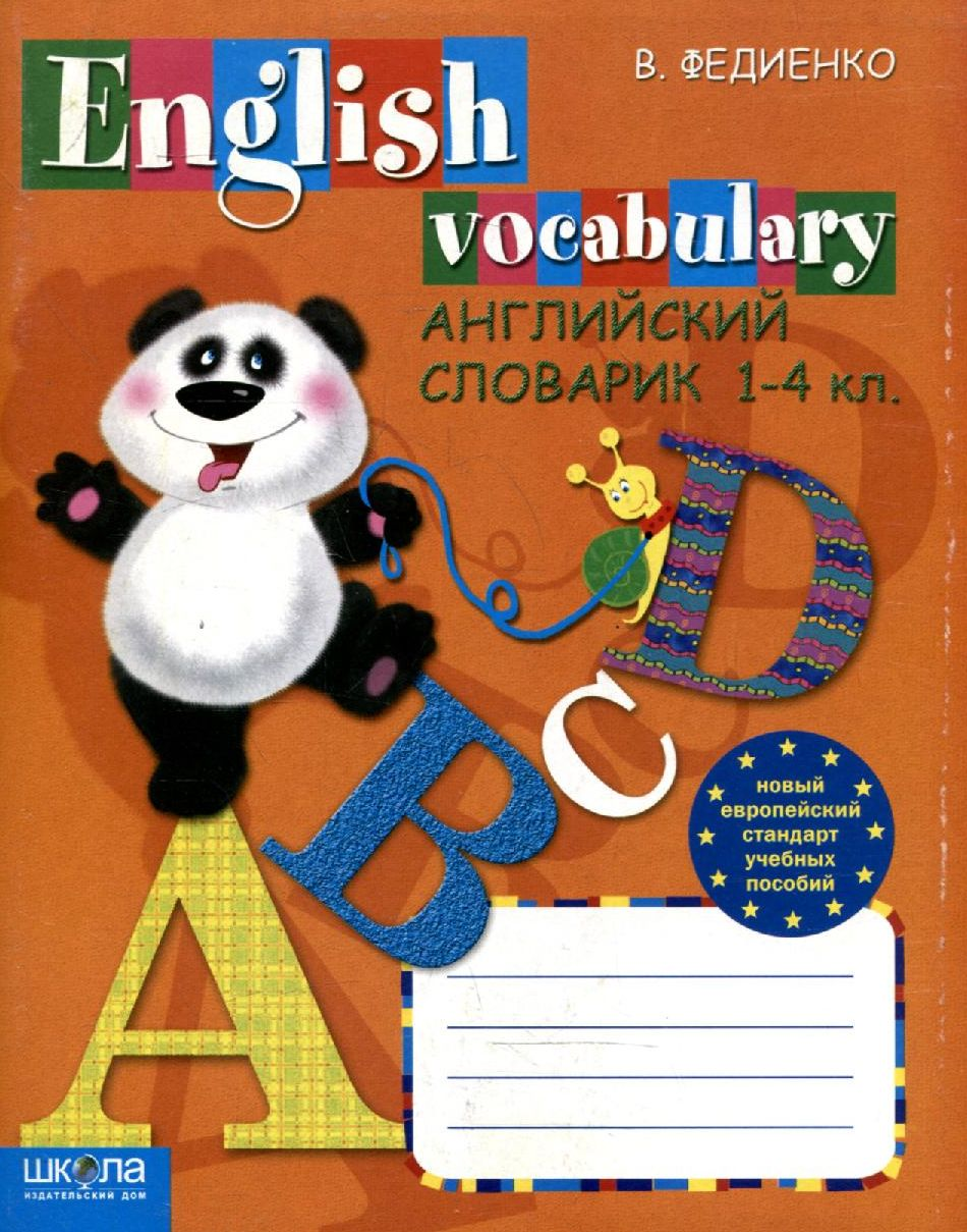 Английский словарик. English Vocabulary. 1-4 клас
