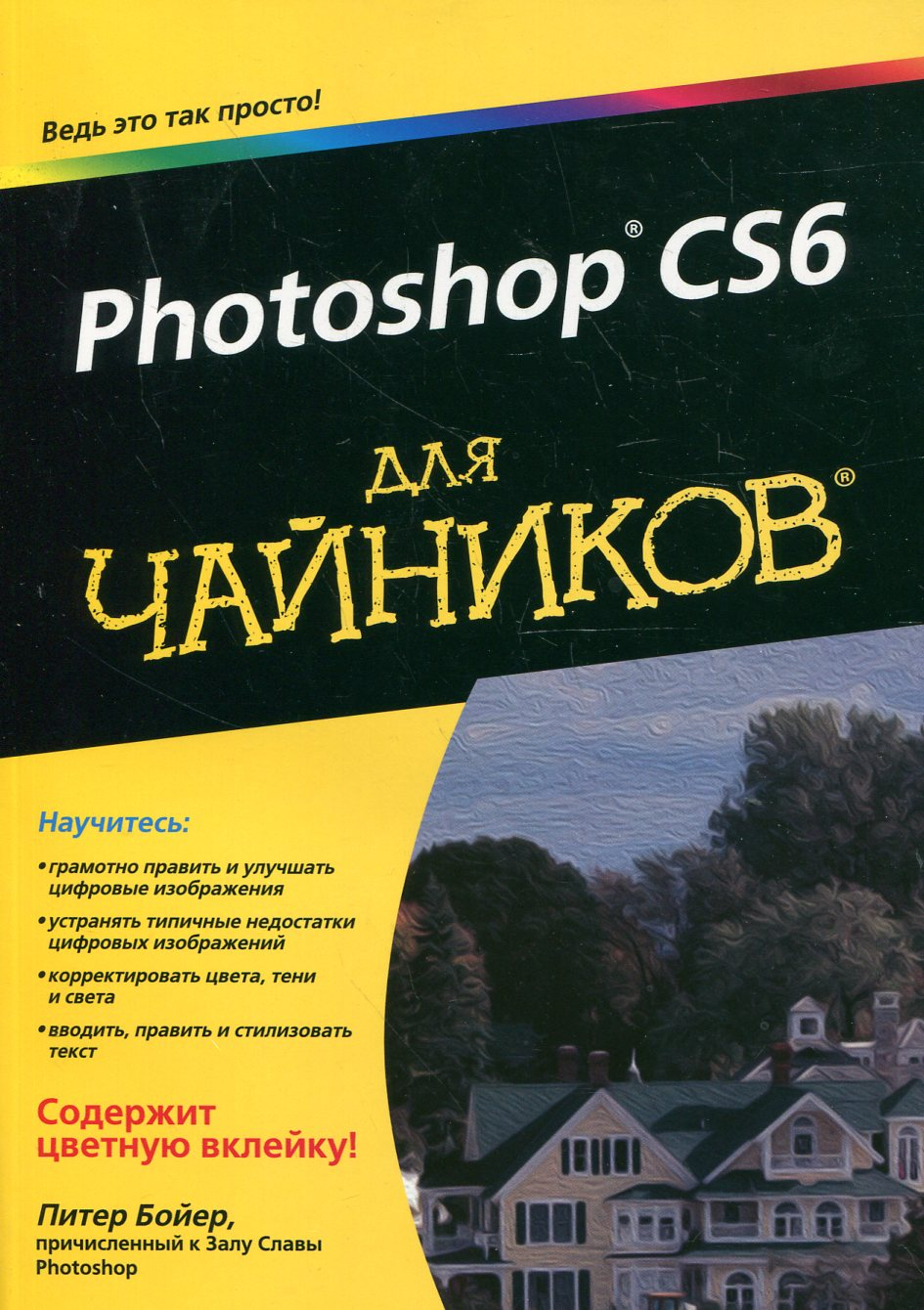 "Photoshop CS6 для ""чайников"""