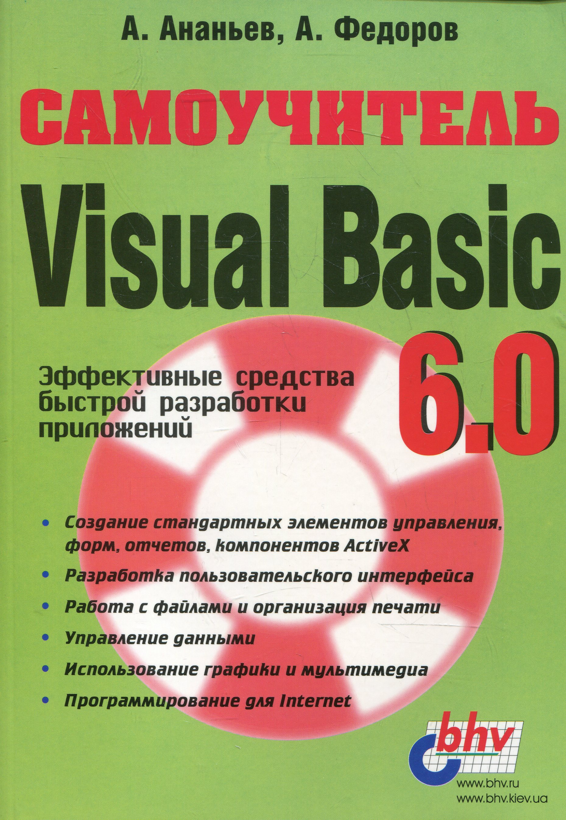 Самоучитель Visual Basic 6.0
