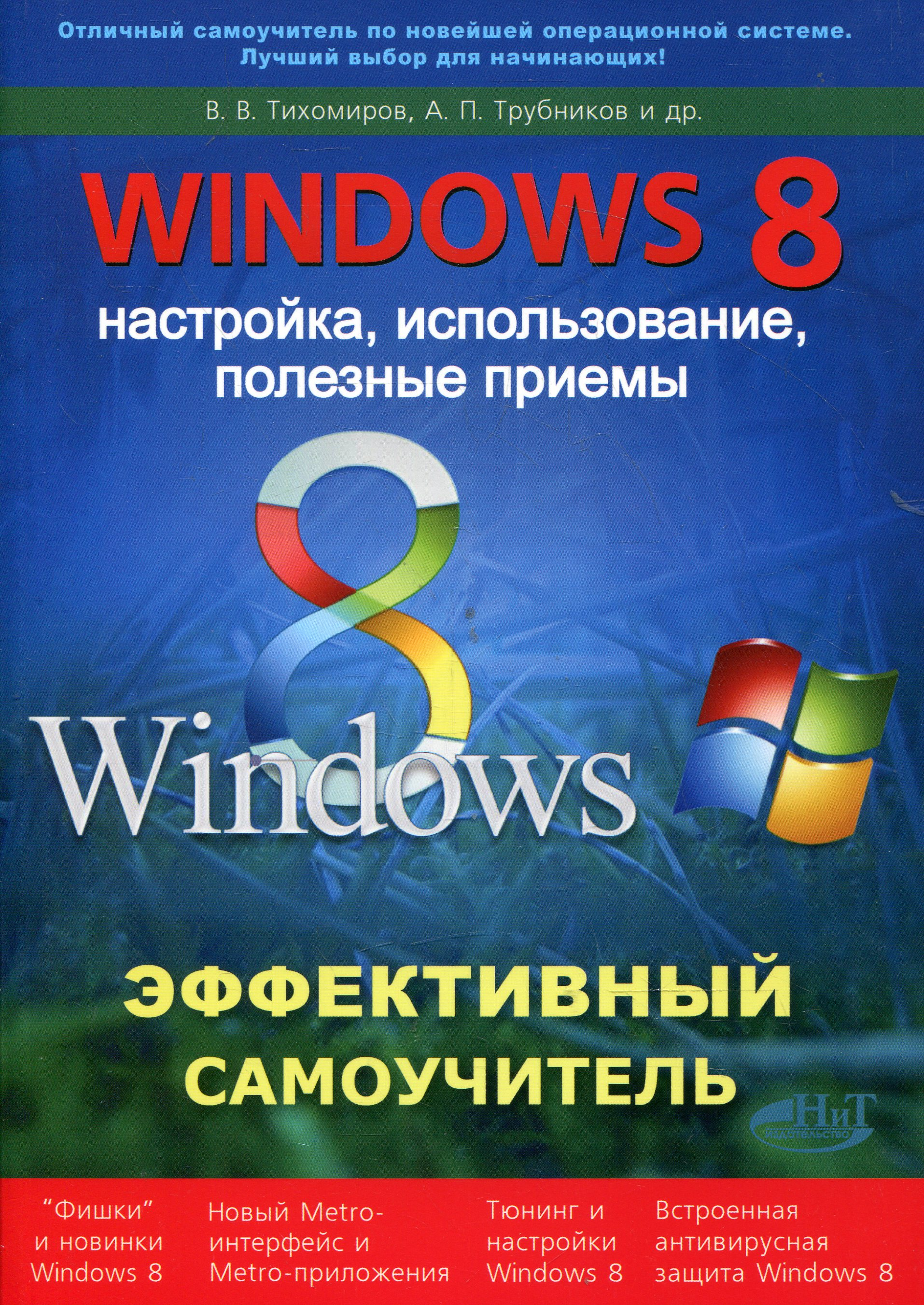 Windows 8. Эффективный самоучитель. Настройка, использование, полезные приемы