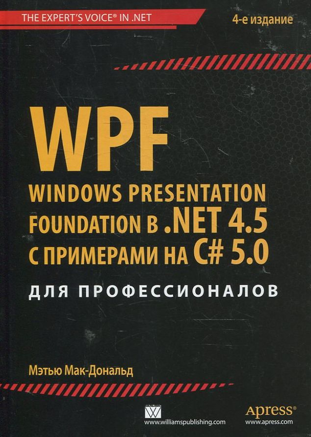 WPF: Windows Presentation Foundation в .NET 4.5 с примерами на C#5.0 для професс