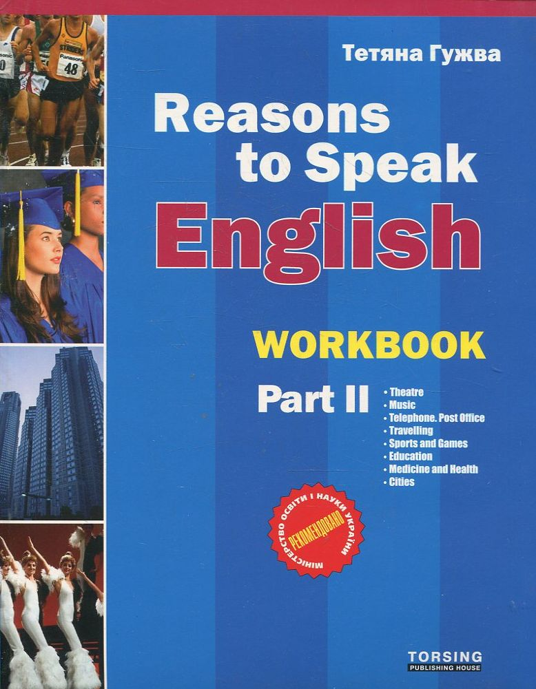 Reasons to Speak English. Workbook.  Part 2