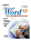 Microsoft Word  XP для профессионала