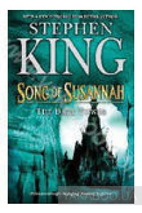 Фото - The Dark Tower VI: Song of Susannah