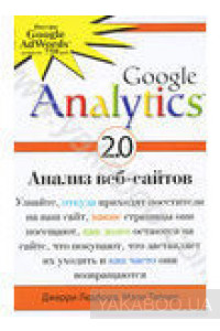 Фото - Google Analytics 2.0. Анализ веб-сайтов