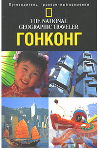 Фото - Гонконг. The National Geographic Traveler
