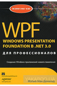Фото - WPF. Windows Presentation Foundation в .NET 3.0 для профессионалов