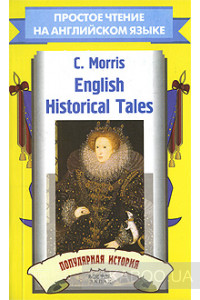 Фото - English Historical Tales