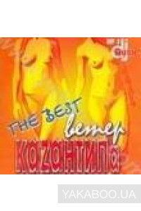 Фото - Сборник: Ветер КАZАНТИПа. The Best (mp3)