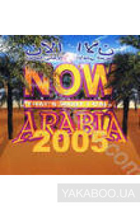Фото - Сборник: Now That's What I Call Arabia 2005
