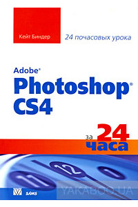 Фото - Adobe Photoshop CS4 за 24 часа