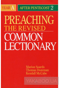 Фото - Preaching the revised common lectionary. Year A: After Pentecost 2