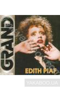 Фото - Edith Piaf: Лучшие песни (Grand Collection)