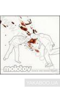 Фото - Molotov: Dance and Denso