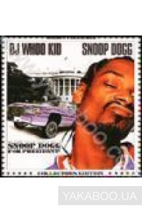 Фото - Snoop Dogg: For Prezident