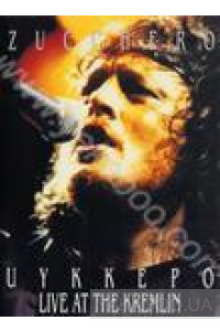 Фото - Zucchero: Uykkepo. Live at the Kremlin (DVD) (Import)