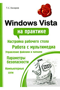 Фото - Windows Vista на практике