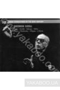 Фото - Great Conductors of the 20th Century: George Szell (Import)
