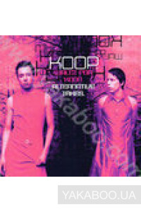 Фото - Koop: Waltz for Koop. Alternative Takes