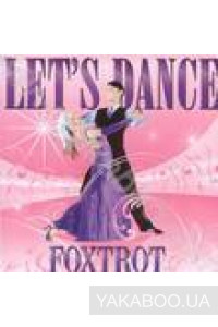 Фото - Сборник: Let's Dance. Foxtrot