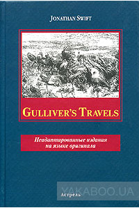 Фото - Gulliver`s Travels
