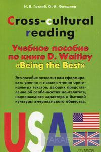 "Фото - Cross-cultural Reading. Учебное пособие по книге D. Waitley ""Being the Best"""