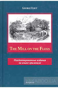 Фото - The Mill on the Floss: In their Death they were Not Divided