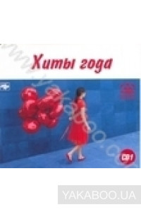Фото - Сборник: Хиты года. Dance & Pop cd 1