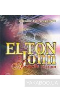 Фото - Gregorian Experience: Elton John. Acapello Version