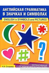 Фото - Английская грамматика в значках и символах / English in Symbol and Pictures