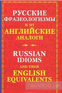 Фото - Русские фразеологизмы и их английские аналоги / Russian Idioms and Their English Equivalents