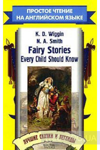 Фото - Fairy Stories Every Child Should Know