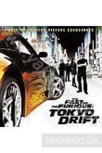 Фото - Original Soundtrack: The Fast and the Furious: Tokio Drift