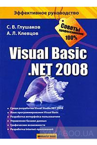 Фото - Visual Basic.NET 2008