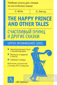 Фото - The Happy Prince and Other Tales / Счастливый принц и другие сказки