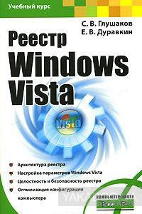 Фото - Реестр Windows Vista