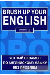 Фото - Brush up Your English / Устный экзамен по английскому языку без проблем