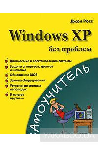 Фото - Windows XP без проблем