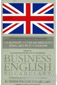 Фото - Словарный состав английского языка делового общения. Спецкурс / Business English Vocabulary