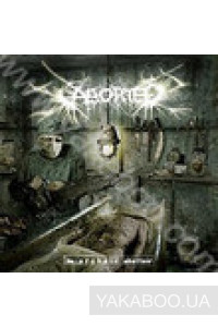 Фото - Aborted: The Archaic Abbattoir