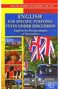 Фото - English for Specific Purposes Texts Under Discussion. English for Postgraduates of Economics / Работа над текс