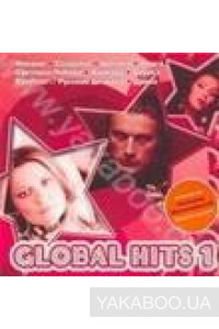 Фото - Сборник: Global Hits vol.1
