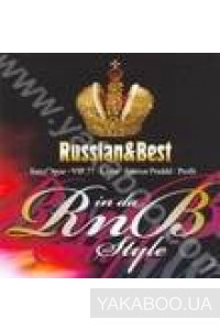 Фото - Сборник: R&B Russian N' Best vol.1