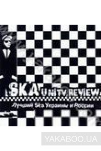 Фото - Сборник: Ska Unity Review